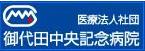 医療法人社団 御代田中央記念病院